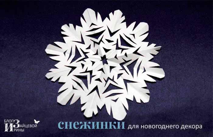 бумажные снежинки 12