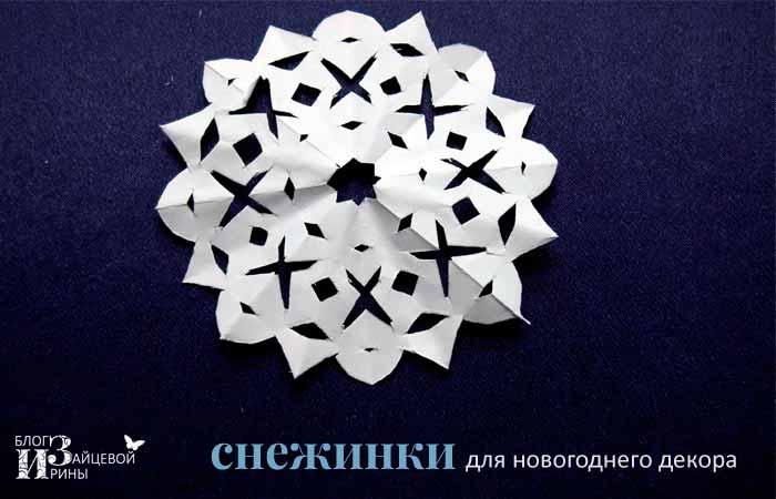 бумажные снежинки 14