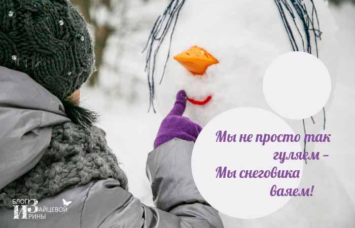стих про снеговика короткий