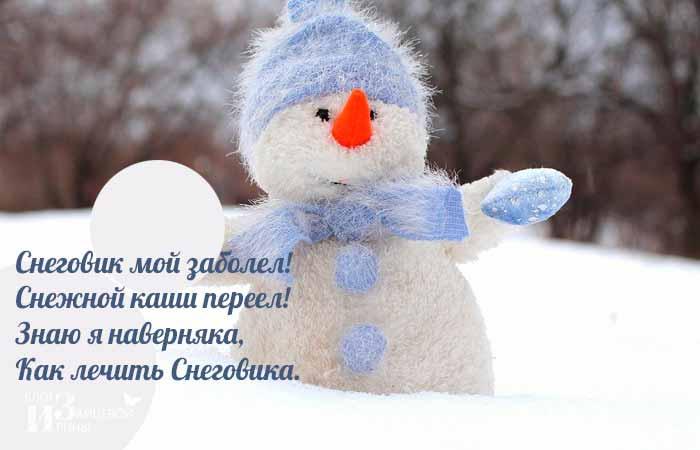 снеговик стихи для детей короткие