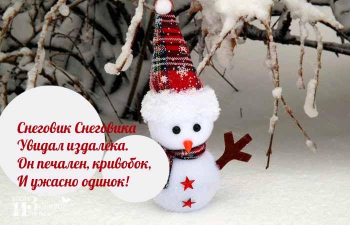 стих про снеговика для малышей
