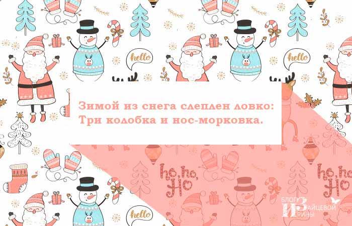загадки про снеговика для детей с ответами