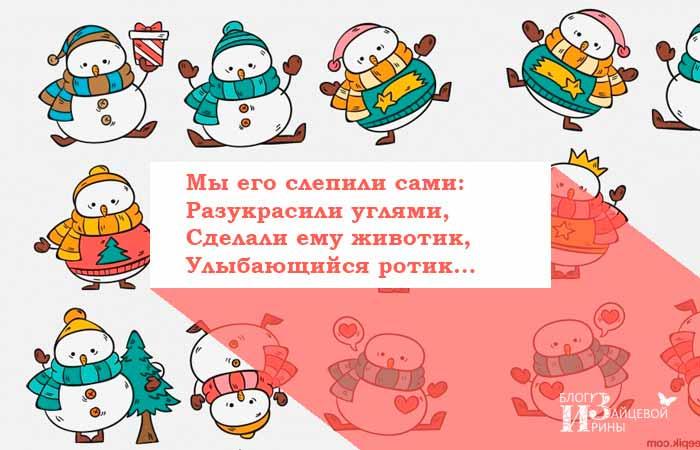 загадки о снеговике для школьников