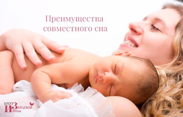 Преимущества совместного сна