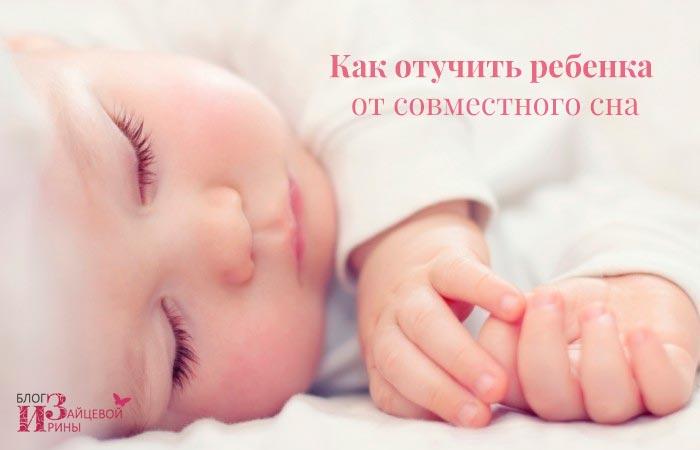 Как отучить ребенка от совместного сна