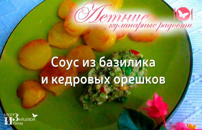 Соус из базилика и кедровых орешков