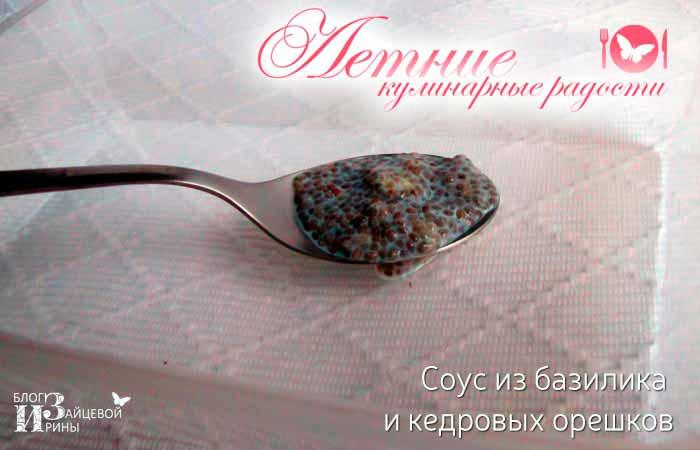 Соус из базилика и кедровых орешков фото 2