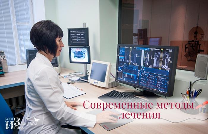 Современные методы лечения