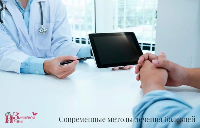 Современные методы лечения болезней