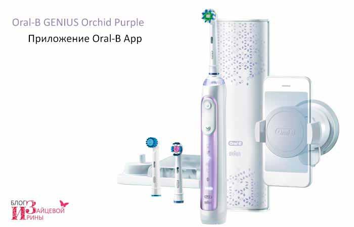 Приложение Oral-B App