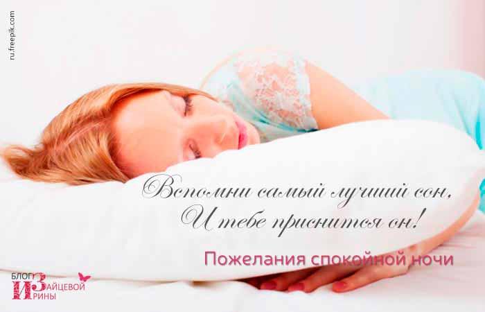 стихи спокойной ночи девушке