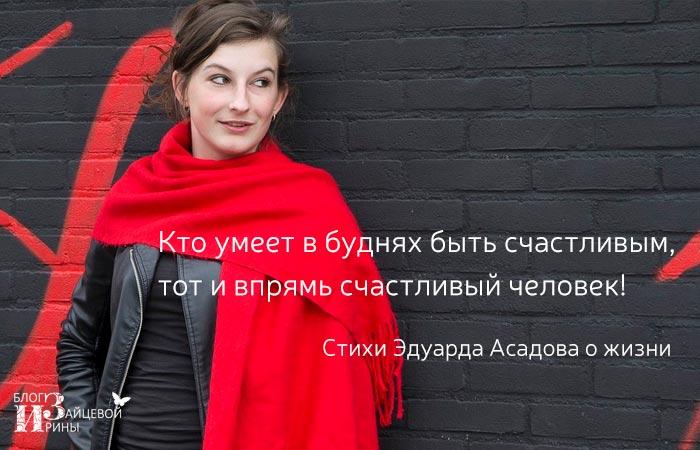 Стихи Эдуарда Асадова о жизни самые лучшие