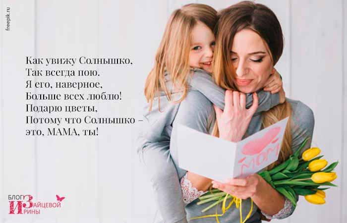 поздравления с Днем матери в стихах