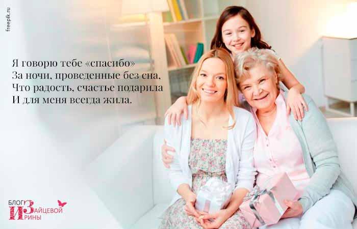 стихи про маму на День матери от сына