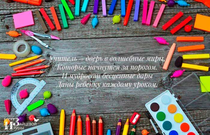 стихи на день учителя красивые, трогательные до слез