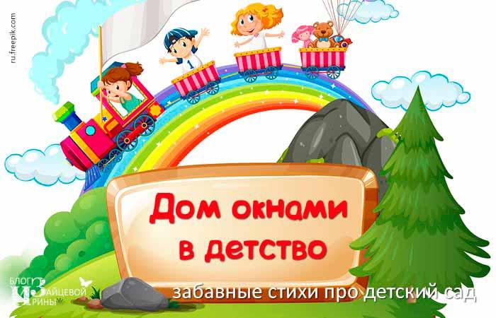 стихи про детский сад короткие и красивые