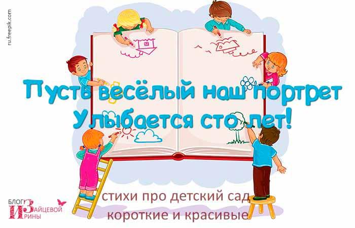 стих про воспитателя детского сада
