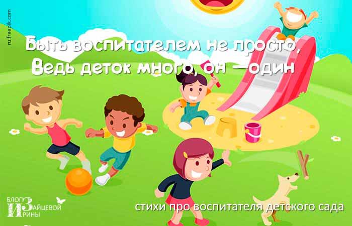 стихи про физкультуру в детском саду