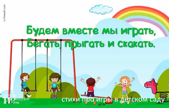 стихи про занятия в детском саду