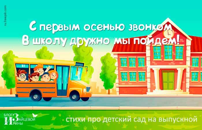 стихи про детский сад на выпускной
