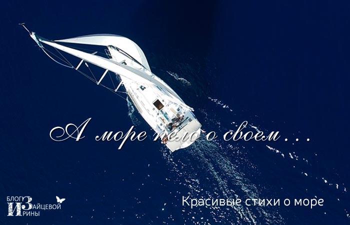стихи о море
