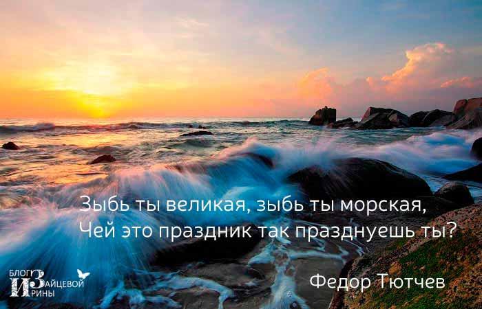 стихи о море и любви