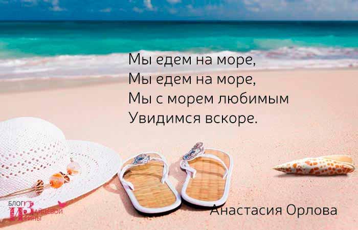 стихи про отдых на море