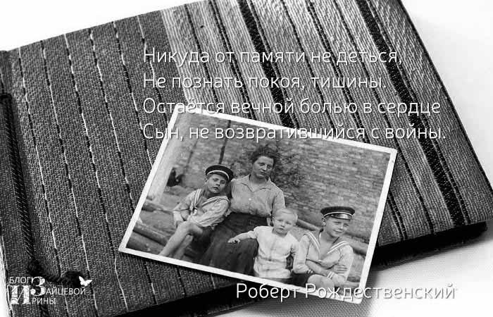 Стихи как памятник солдатским матерям