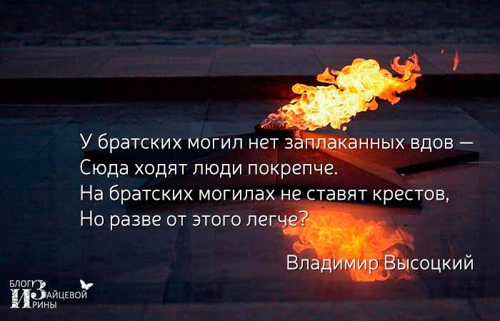 Владимир Высоцкий о войне