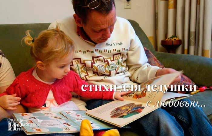 Стихи для дедушек