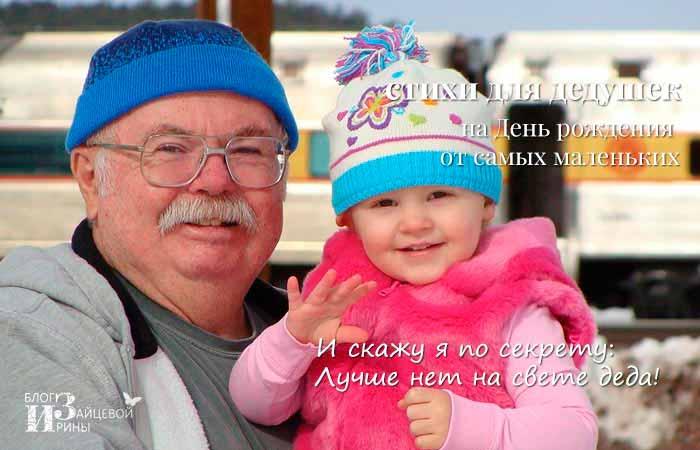 Стихи дедушке на День рождения