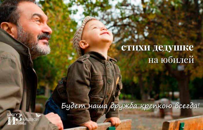 Стихи дедушке на юбилей