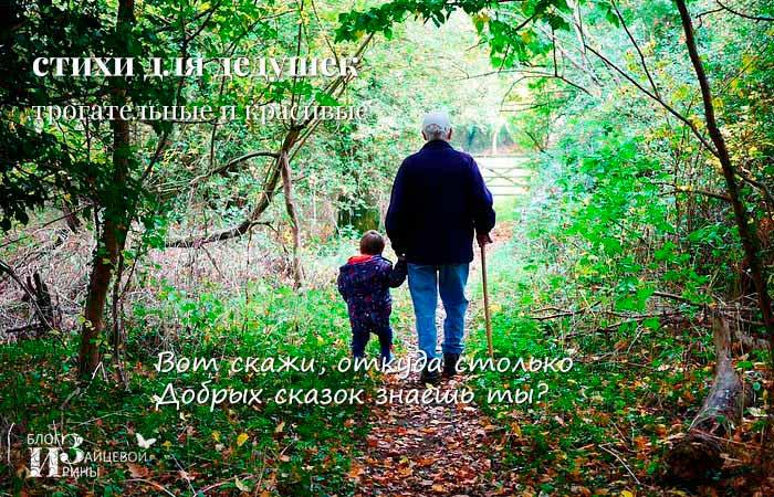 красивые стихи про дедушку
