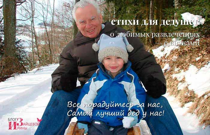 стихи дедушке