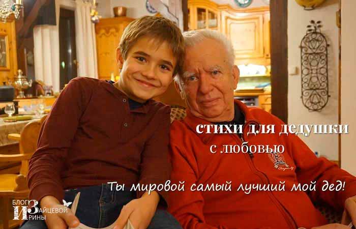 Стихи для дедушки с любовью
