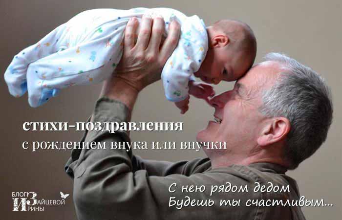 Стихи с рождением внука