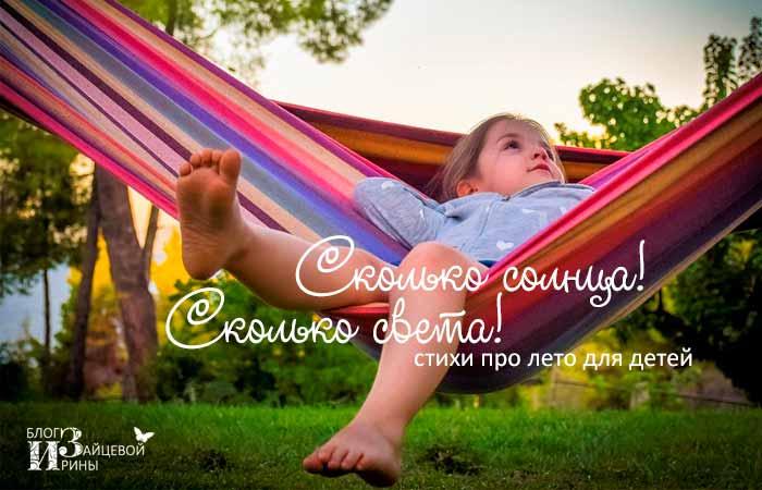 стихи о лете для детей