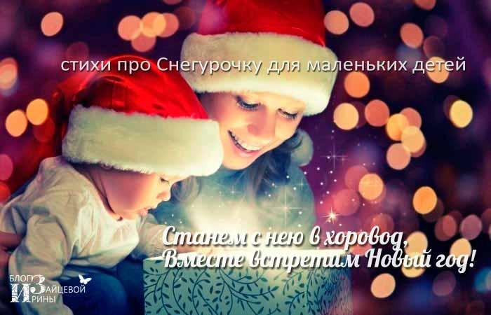 Стихи про Снегурочку для маленьких детей