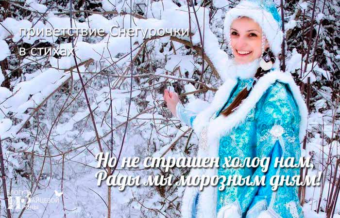 Приветствие снегурочки в стихах
