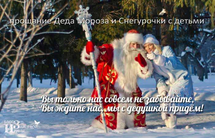 стихи снегурочка и дед мороз