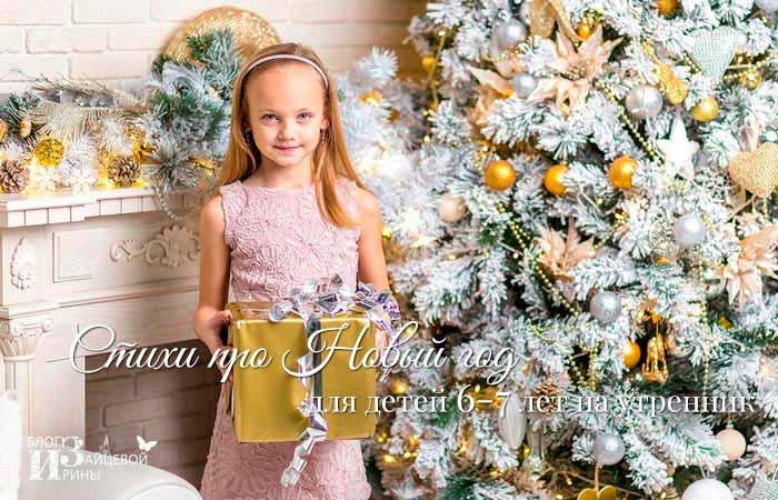 Стихи про Новый год для детей 6-7 лет