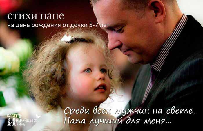 стихи папе от дочки