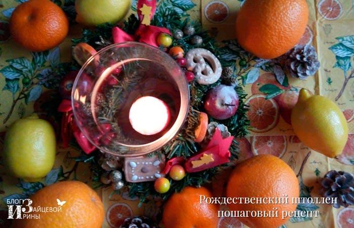 рождественский штоллен фото 2