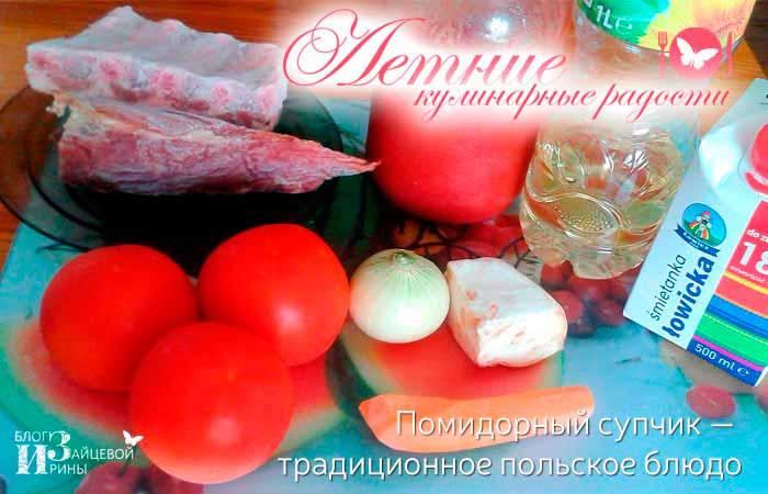 готовим помидорный суп