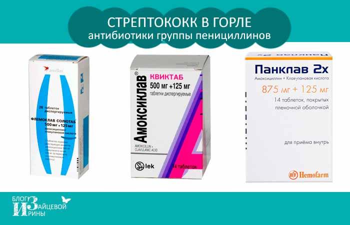 антибиотики группы пенициллинов