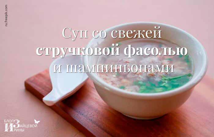 Суп со свежей стручковой фасолью