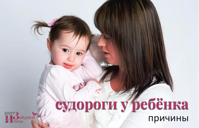 Судороги у детей. Причины, симптомы и лечение