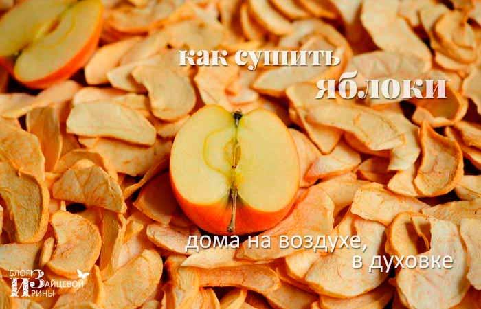 сушить яблоки на воздухе