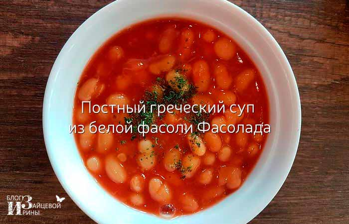Постный греческий суп из белой фасоли Фасолада