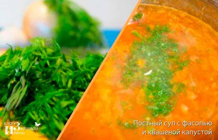 Постный суп с фасолью фото 8
